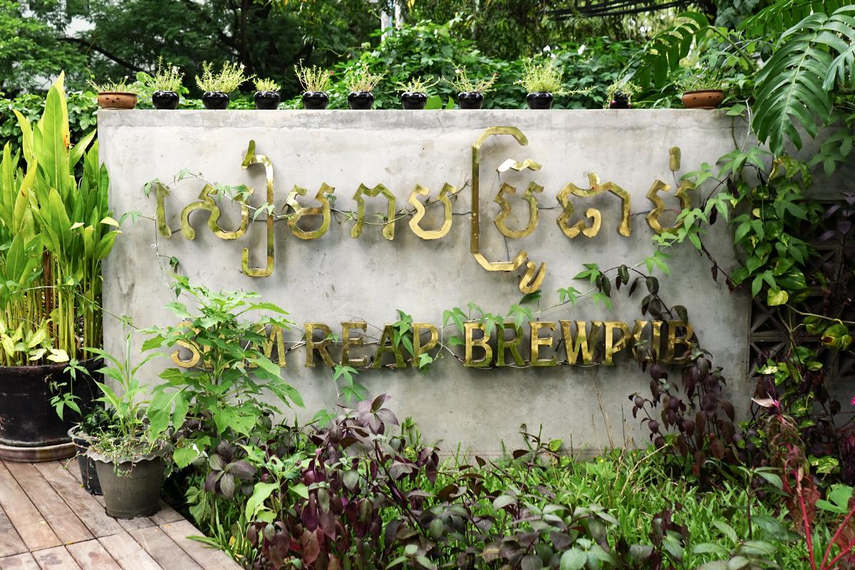 DETOUR: Siem Reap, KH – Siem Reap Brewpub