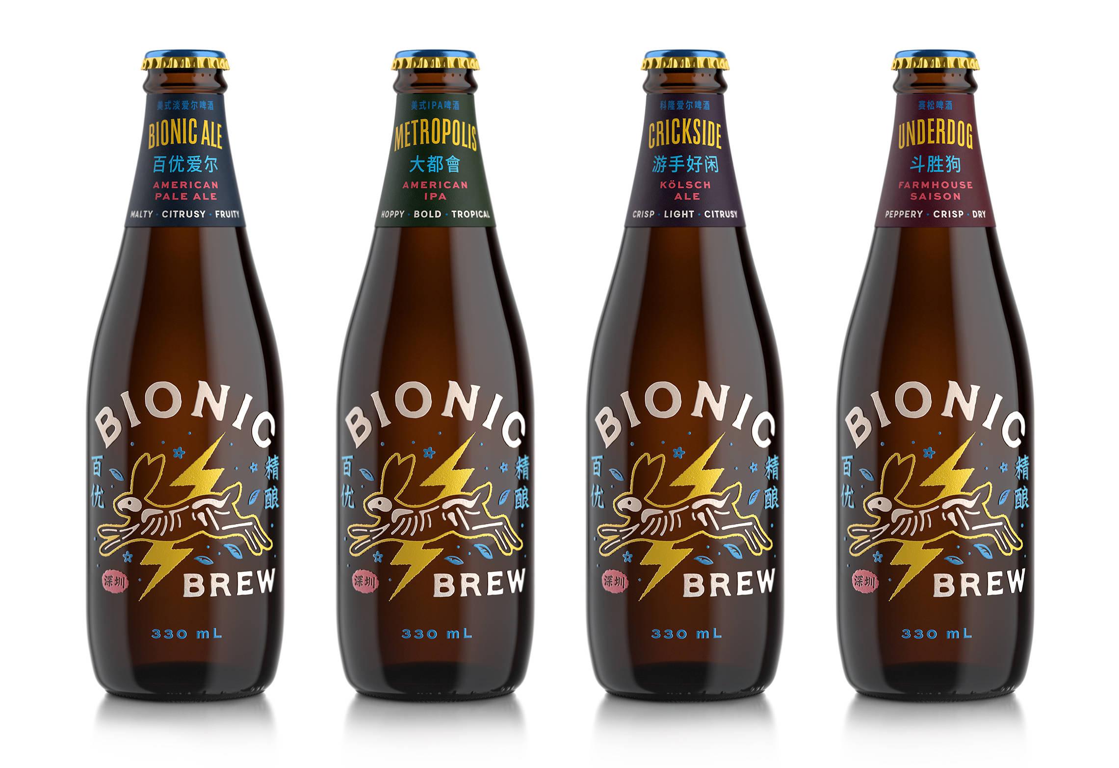 Beer & Branding: Bionic Brew China