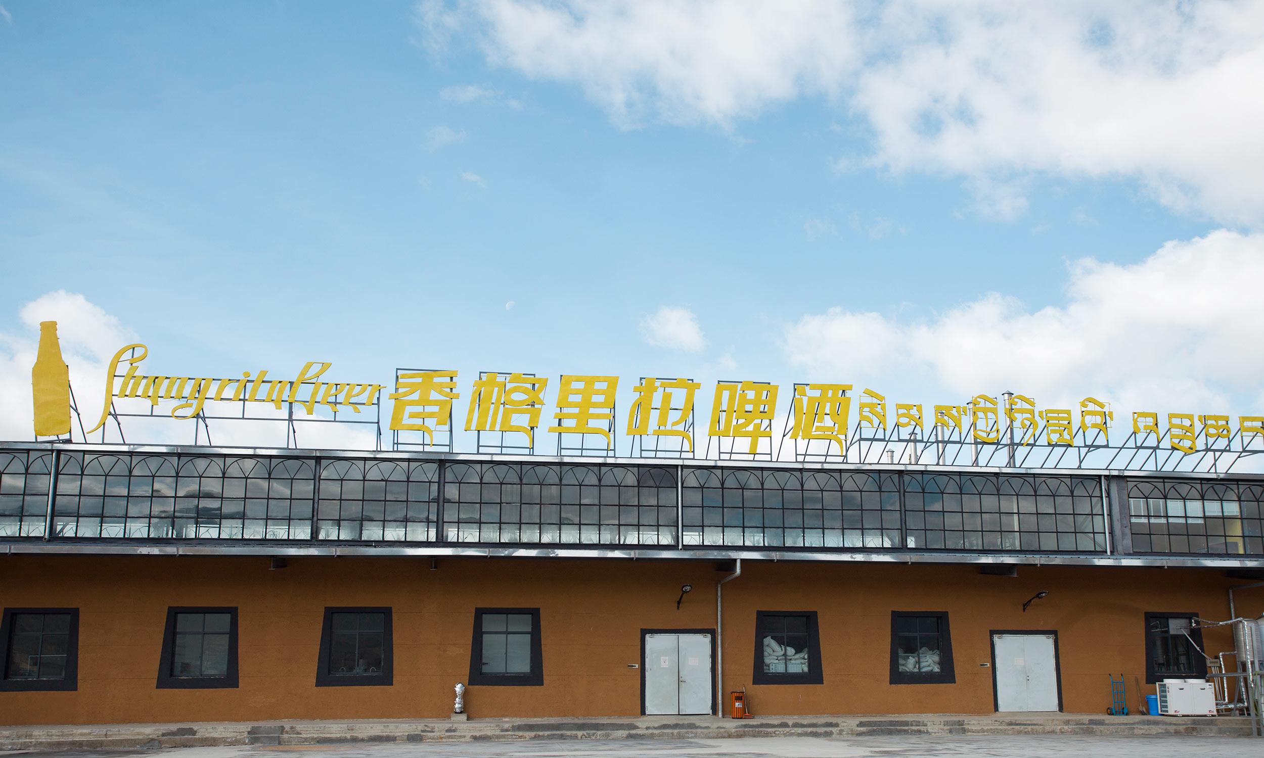 Beer Made in Heaven: China's Largest Indie Brewery, Shangri-La Beer