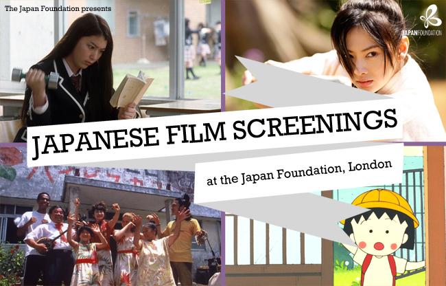 japan foundation free summer scrrenings