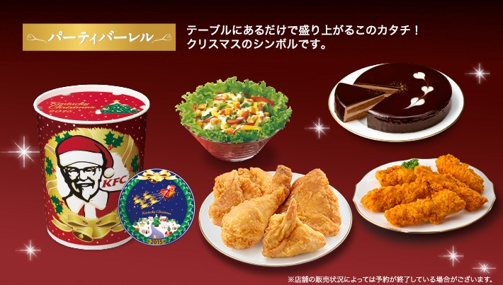 KFC Christmas 2015.jpg