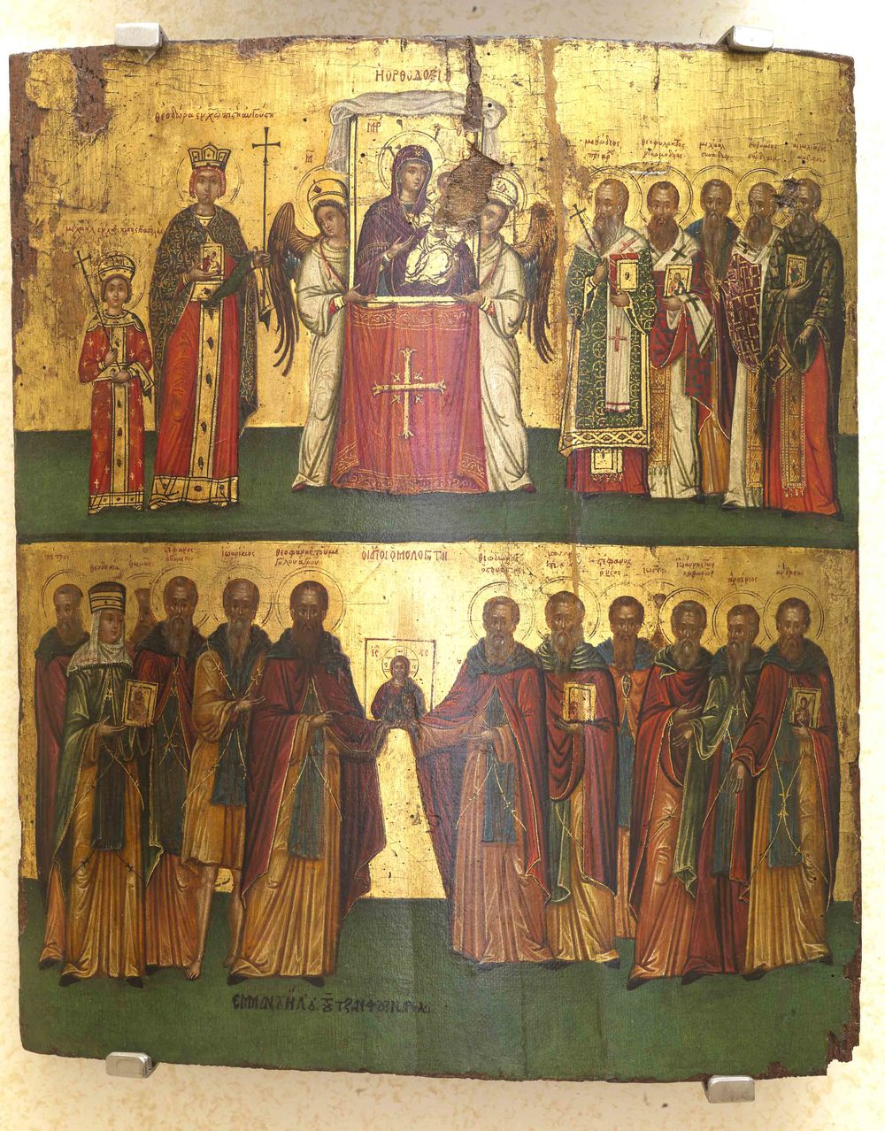 The Restoration of the Holy Icons