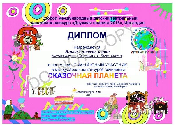 http://cbsmedia.ru/2017/05/26/skazochnaya-planeta-v-dubline/