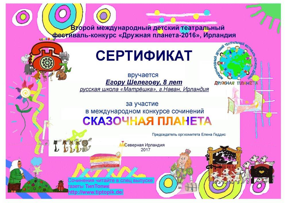 Матрешка, Егор.jpg