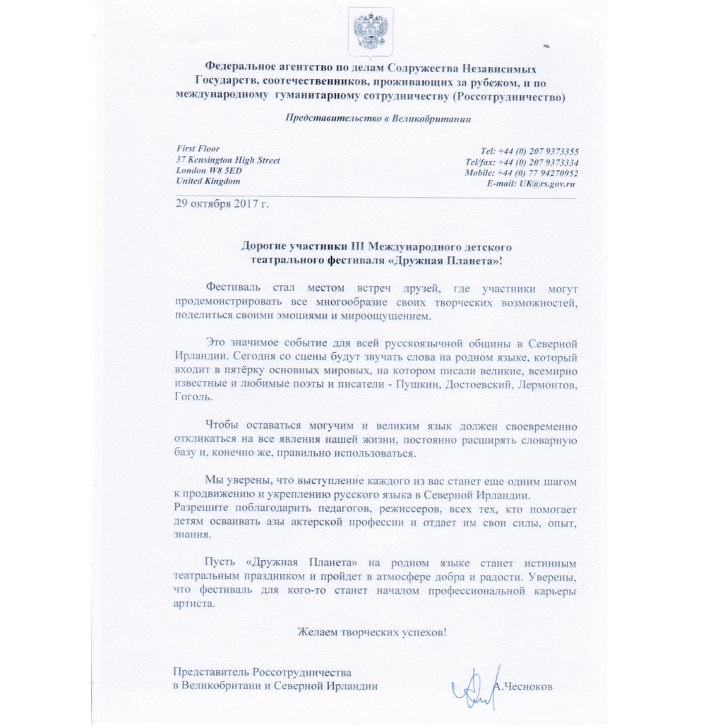 Россотрудничество приветственное письм.png