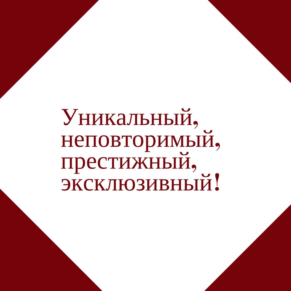 [Уникальный, неповторимый, престижный и эксклюзивный] задачник для копирайтеров М.М.Блинкиной-Мельник пригодится и переводчикам рекламных материалов.