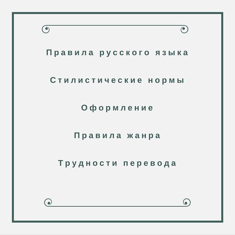При составлении привлекательных описаний зарубежной недвижимости стоит принимать во внимание не только правила русского языка и стилистические нормы, но и принципы грамотного оформления, общепринятые стандарты составления описаний и возможные трудности перевода.