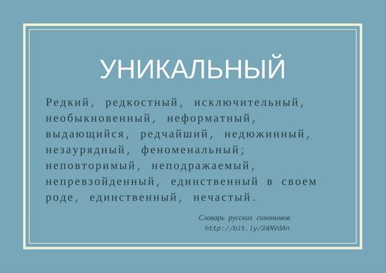 Как известно, русский язык велик и могуч. А еще феноменален и неподражаем.