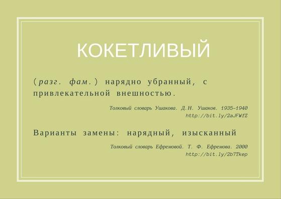 Кокетливый домик или кокетливая вилла — встречается в описаниях