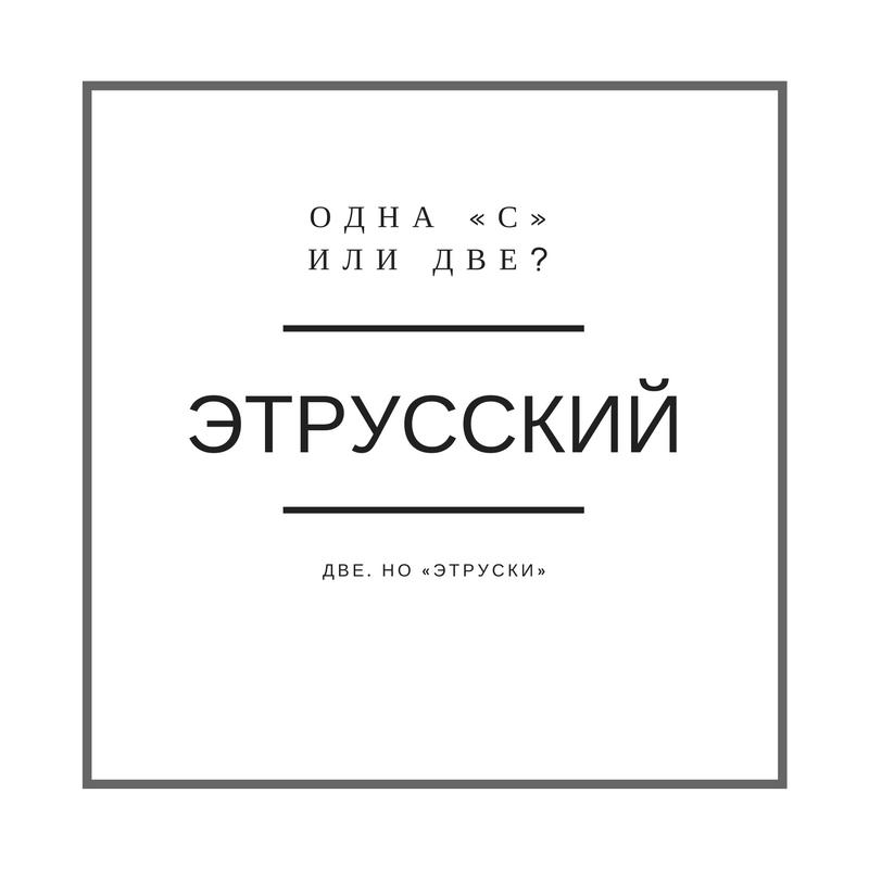 «Этруски», но «этрусский»: загадки русского языка