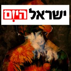 ישראל היום- שר.jpg