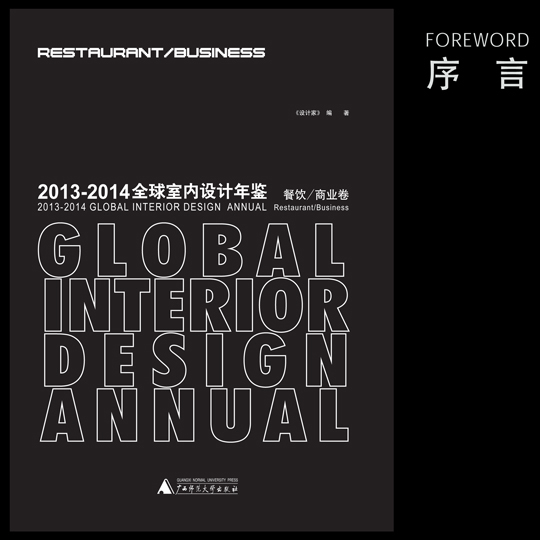 Global Interior Design Annual - Designer & Designing book