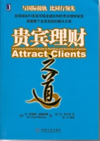 attractclients-chinese-cover_142x200shkl