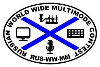 russian_worldwide_Multimode_amateur_ham_radio_contest