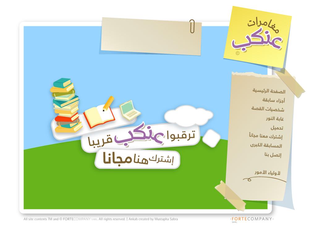 Illustrative website design.
