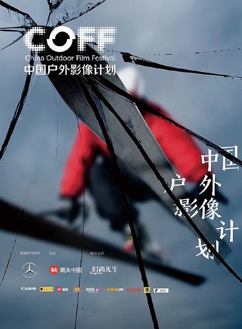 """Gondogoro La """"Official Selection"""" at BANFF China."""
