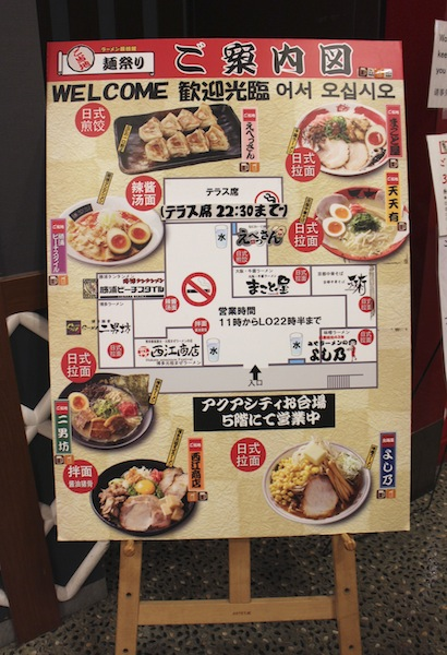 The map of ramen!