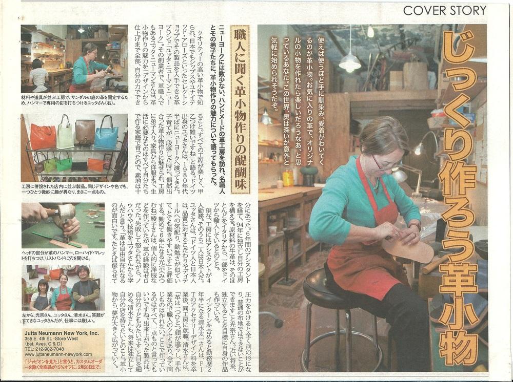 Weekly NY Japion Jan 2010 Story Page EDIT JPG.jpg