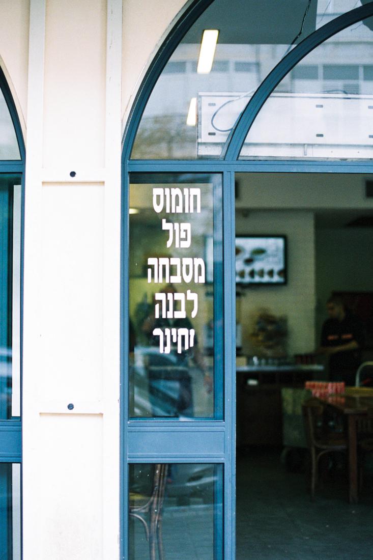 IsabelleHesselberg-TelAviv-Israel-Fuji400H-FilmPhotographer-10.jpg