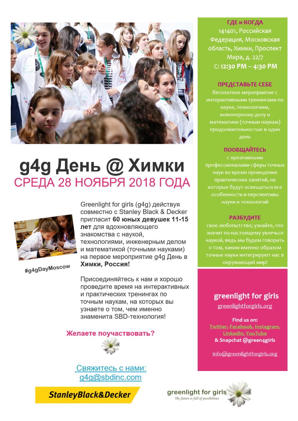 flyer_g4gDayMoscow_SBD_RU.jpg