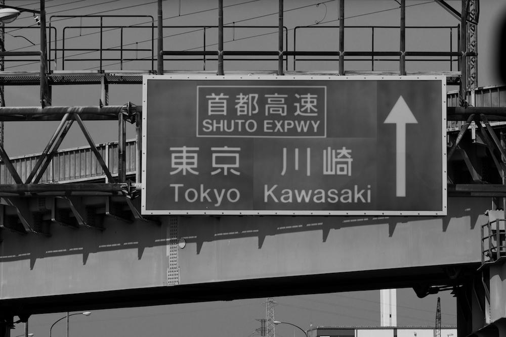 Arrival Tokyo 3.jpg
