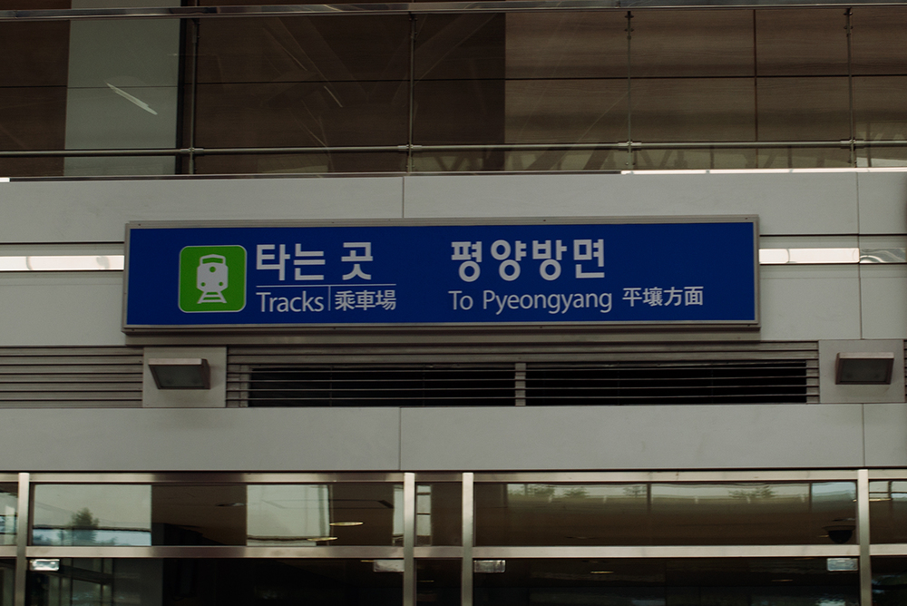 At Dorasan Station, the northernmost train station in South Korea. The sign is a hope that one day, the train station can be used to travel all the way up to the North's capital.