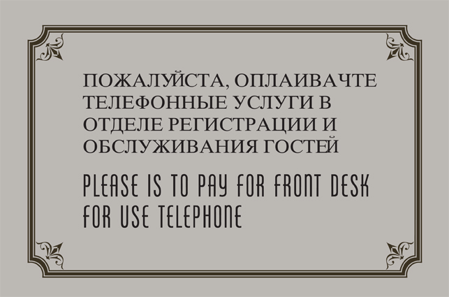 BB_russian_phone_sign.jpg