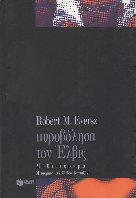 Greece, Patakis Press
