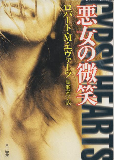 Japan, Hayakawa Press