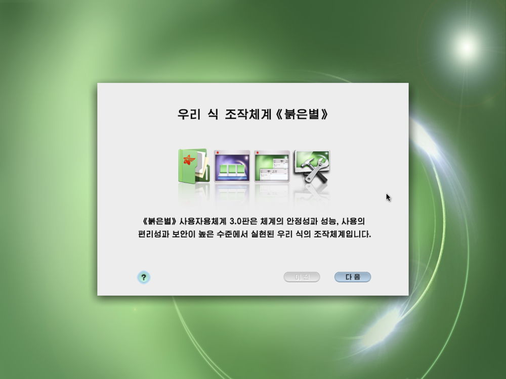 Upon boot, you're greeted with the above screen in Korean.  If you don't know Korean, it's easy enough to guess next steps.