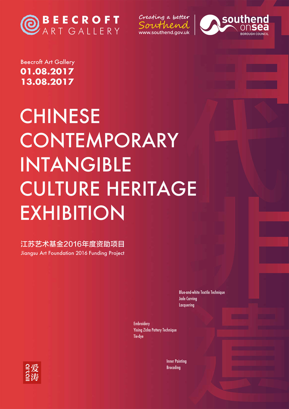 chinese-contemporary-exhibition-poster.jpg