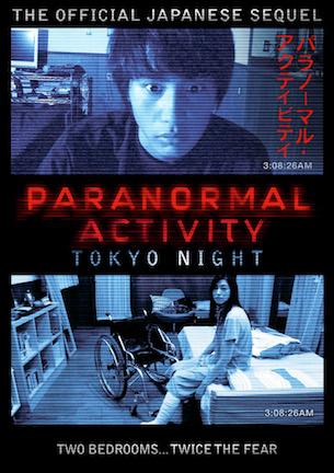 Paranormal Activity 2 - Tokyo Night.jpg