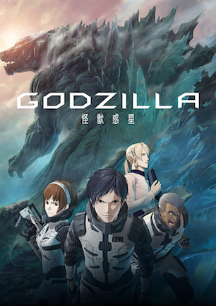 Godzilla - Planet of the Monsters.jpg