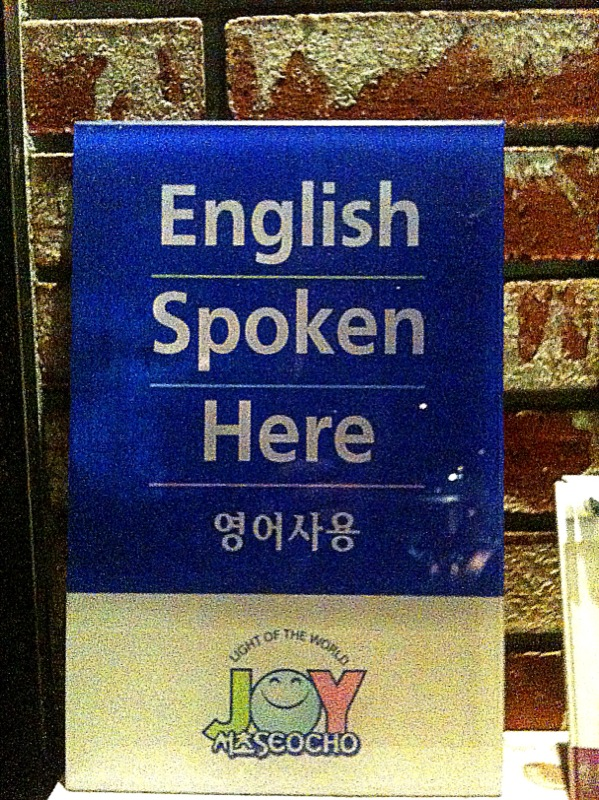I've never seen a sign like this in Korea before.   And I've lived here for 8 years.   Sent from my iPhone