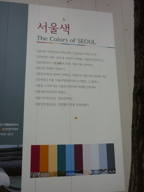 Signs from around Seoul