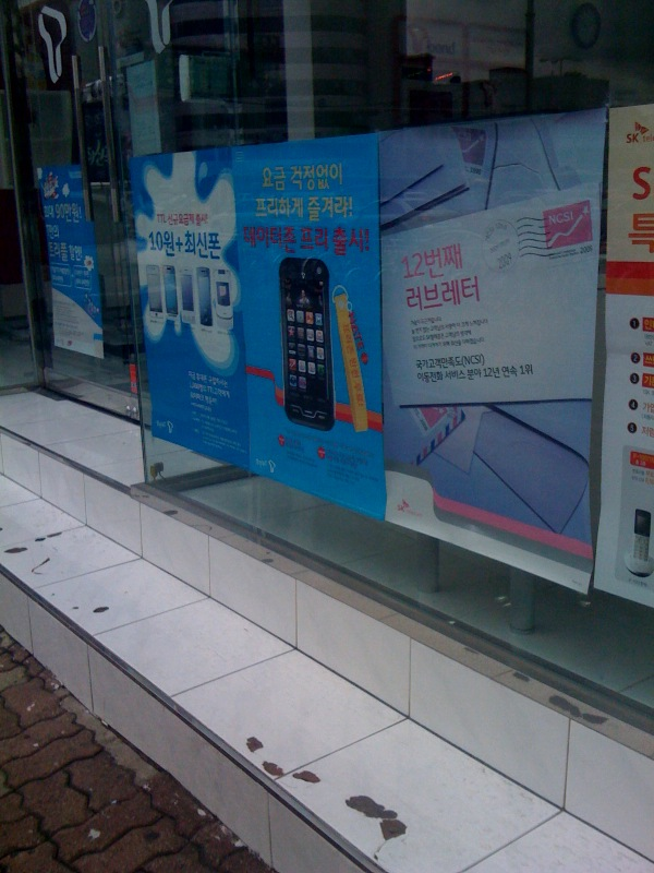 See in Seokchon-song, Seoul. This new service / phone is just a 100% copy of the iPhone   Sorry for the poor quality of photo. I was in a rush   Sent from my iPhone