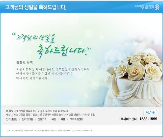 "I received this email this morning from my bank Standard Chartered here in Korea.  I have been banking for a long time, and I have never received an email from any bank wishing me a happy birthday - (The translated message is: ""Happy birthday Mr Pullein. Today is a beautiful day, just one day in the world. It's your day"")"