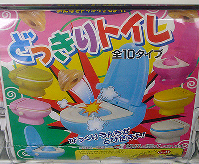 Weird Toilet Themed Toys