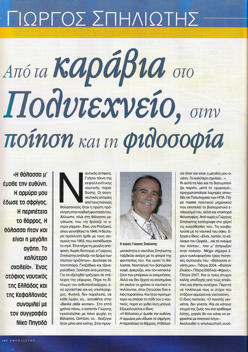 efoplistis002_.jpg