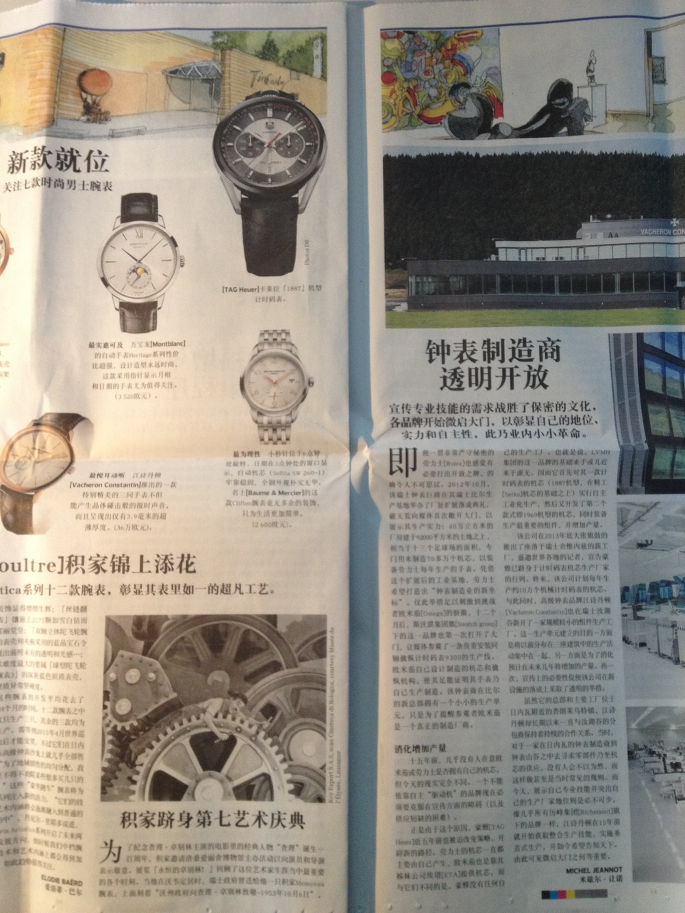 Le Figaro. En chinois