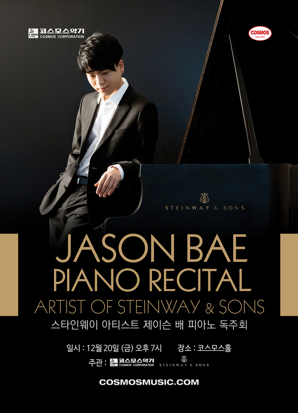 JASON BAE 초청피아노연주회_포스터.jpg