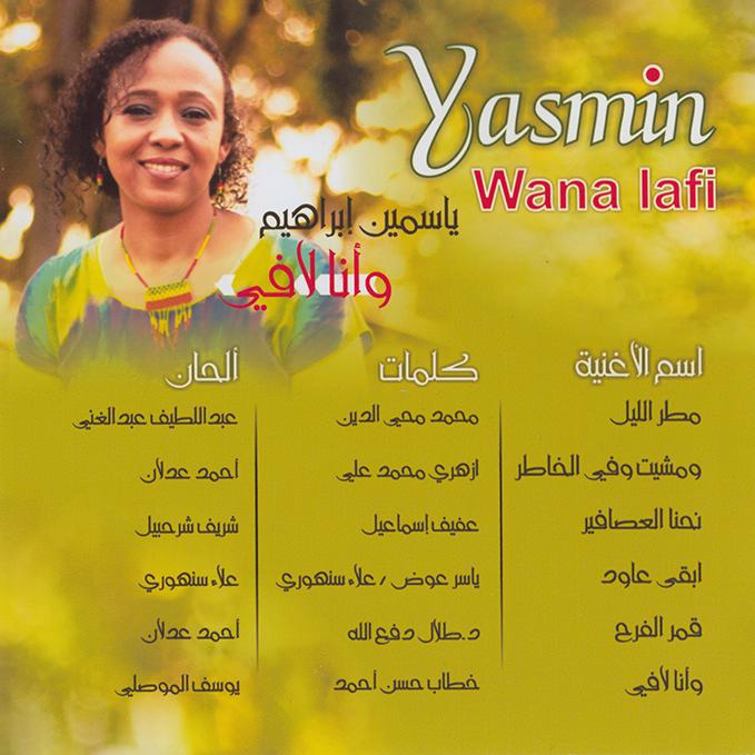 yasmin-wana-lafi-inside-cover.jpg
