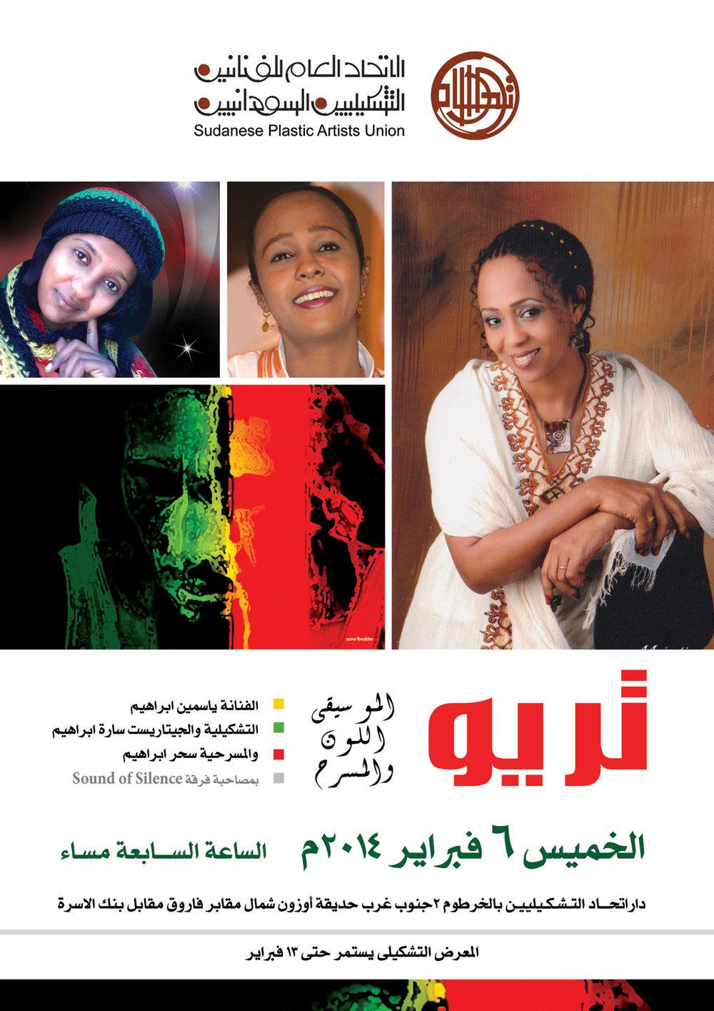 Yasmin poster.jpg