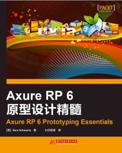 Axure-6_Prototyping_Essentials-Cover-2.png