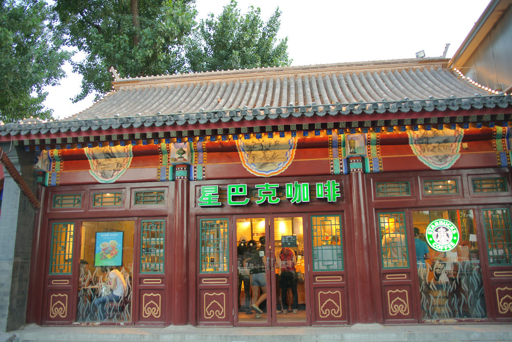Starbucks in Houhai district (Beijing, China)