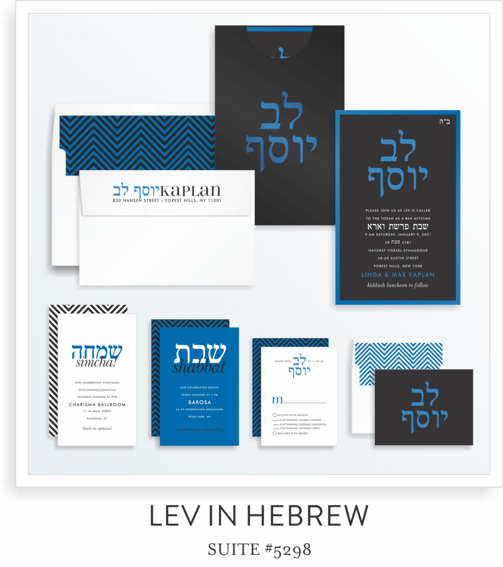 5298 LEV IN HEBREW SUITE THUMB.png
