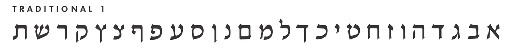 HEBREW TRADITIONAL 1.png