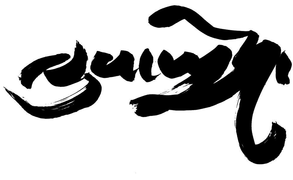 Yoga Lu Jong