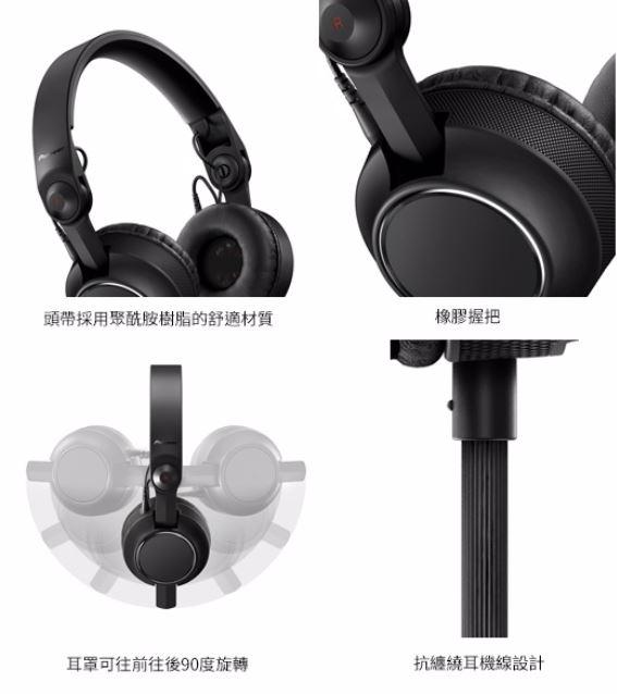 兩個耳罩可以90度朝前/後兩個方向旋轉,耳罩外圈配有橡膠握把,讓監聽耳機能夠方便地置於DJ的頭部或肩膀。