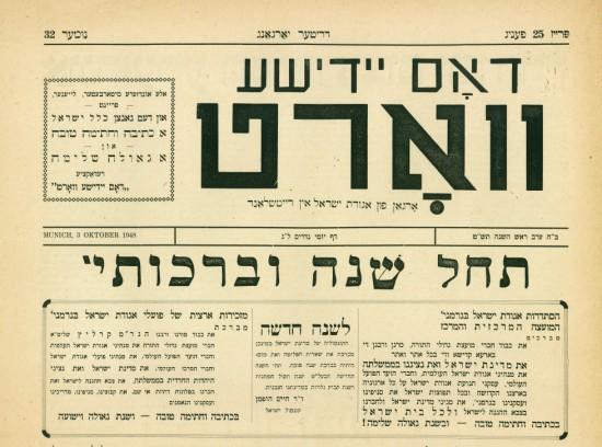 A 1948 edition of Dos Yiddishe Vort. Credit: Dos Yiddishe Vort.